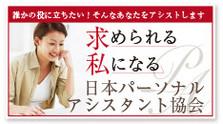 日本パーソナルアシスタント協会