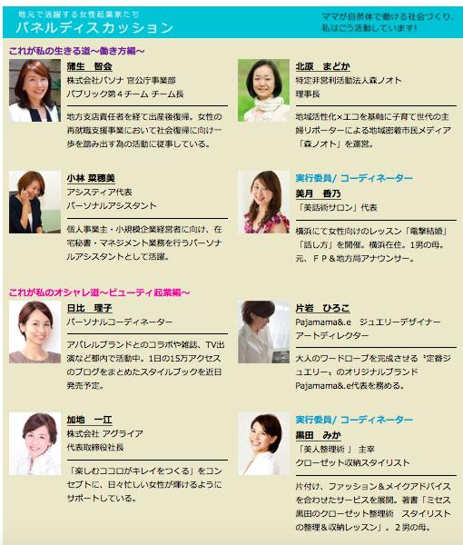 http://powerwomen.jp/festa/2015/2015_kanagawa/スクリーンショット 2015-11-14 20.45.42